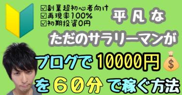 【副業超初心者向け】【再現率100%】【初期投資0円】平凡なただのサラリーマンがブログで10000円を60分で稼ぐ方法