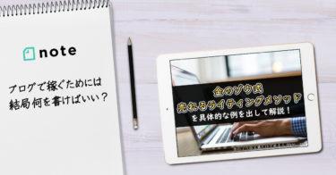 ★99.9%無料【結局ブログで稼ぐためには何を書けばいい?】「金のゾウ式 売れるライティングメソッド」を具体例を交えて解説します!