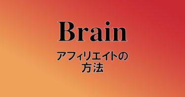 ブレインでアフィリエイトをする方法【Brain非公式ガイドブック】