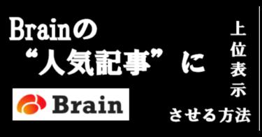 【残り1名】Brain の自分の記事を上位表示させる方法