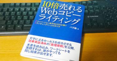 【ブログ初心者必見】10倍売れるコピーライティングの基礎を学ぶ本