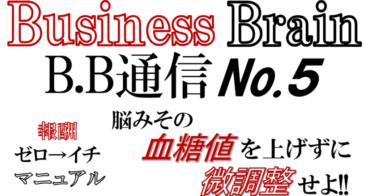 Business Brain B.B通信NO.5 「脳みその血糖値を上げずに微調整せよ!」