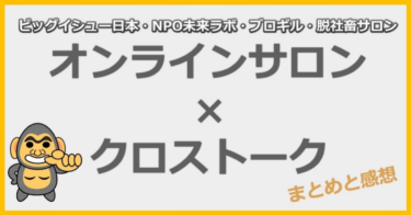【マインドマップ付】イケハヤさんの対談オンラインサロンクロストークショーのまとめ
