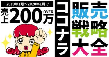 【売り上げ200万達成!】ココナラ販売戦略大全