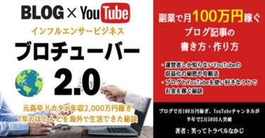 【ブロチューバ―2.0】ブログ・Youtubeで稼ぐ!インフルエンサービジネス!元ドカタが年収2000万円稼ぎ海外ノマドになれた秘訣【100円で9万文字以上】