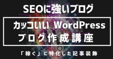 【初心者向け】カッコいいWordPressブログ作成講座 【小学生でもできる】