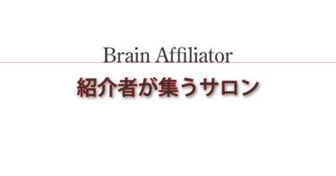 【Brain】ブレイン★アフィリエイターサロン