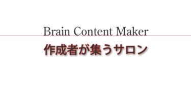 【Brain】ブレイン★コンテンツメーカーサロン