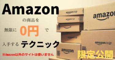 """【悪用厳禁】Amazonの商品を""""ほぼ無限""""に""""0円""""で入手するテクニック【合法】"""