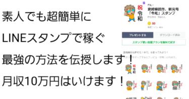 【副業】2020年もまだLINEスタンプが熱い!素人でも超簡単に月収10万円にするLINEスタンプのお仕事!