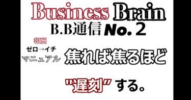 """【無料公開】Business Brain B.B通信NO.2 「焦れば焦るほど""""遅刻する""""」"""