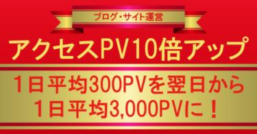 イケハヤさんもマナブログのマナブさんも教えていないブログやサイトのアクセスPVを10倍にアップする手法【100部限定価格】5,000円⇒980円