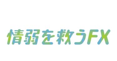 インヴァスト証券トライオートFXの知られざるデメリット5選!