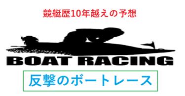 反撃のボートレース2/12予想