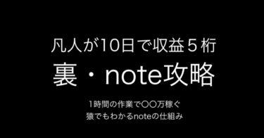 <有料note裏・攻略法>凡人が10日で収益5桁のノウハウ~noteの教科書~