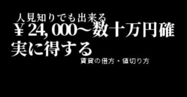 【人見知りでも出来る】24,000~数十万円確実に得する賃貸の借り方・値切り方