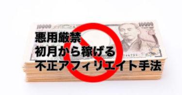 (悪用厳禁)初月から稼げてしまう不正アフィリエイト手法公開!!