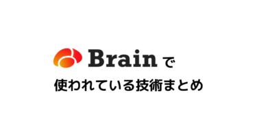 Brainで使われている技術を現役のフリーランスエンジニアが解説します
