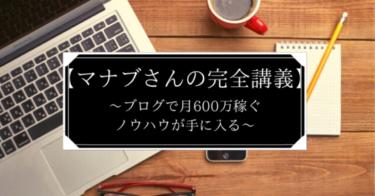 【マナブさんの講義】ブログで月600万稼ぐノウハウの集大成とは
