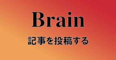 ブレインで記事を投稿する方法【Brain非公式ガイドブック】