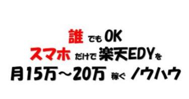 【早い者勝ち】楽天EDYの裏技(月15~20万)