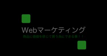 ■Webマーケティングのやり方