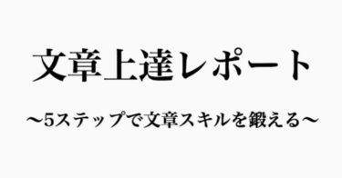 文章上達レポート 〜5ステップで文章スキルを鍛える〜