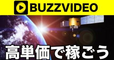 【初心者向け】バズビデオで0.18垢の作成方法を完全公開!