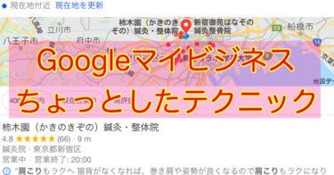 Googleマイビジネスの基礎とテクニック動画