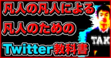 凡人ノート 〜 凡人高校生のTwitter攻略 〜