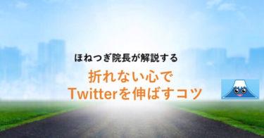 【初心者向け】折れない心でTwitterを伸ばすコツ