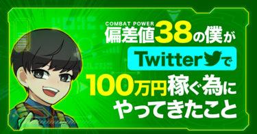 【2020年最新版】偏差値38の高校生がTwitterで120万円稼ぐ為にやってきたこと。