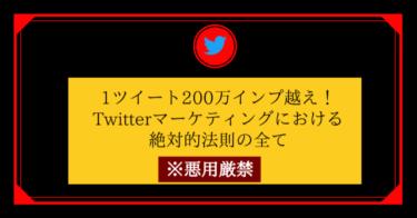 【※悪用厳禁】1ツイート200万インプ越え!Twitterマーケティングにおける絶対的法則の全て【再現性高】