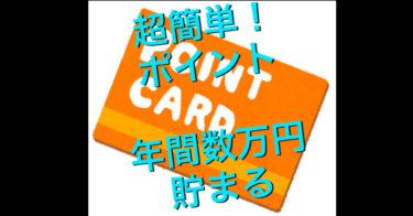 【ポイ活50000円!!!】 楽天ポイントの貯め方・獲得方法5選