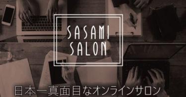 アフェリエイターのための日本一真面目なオンラインサロン『ささみサロン』のススメ