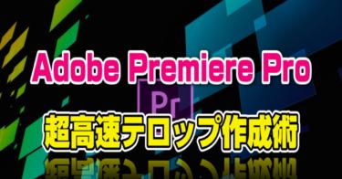 【動画編集者/YouTuber必見!】(6/24更新)Adobe Premire Pro に超高速でテロップを入れる方法(adobe)