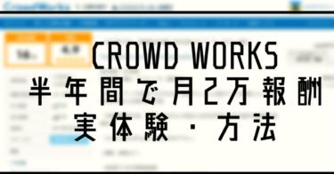 【crowd worksで月2万円】WEBライティング歴半年で実際に稼いだ実体験と、初心者に立ち塞がる壁の超え方