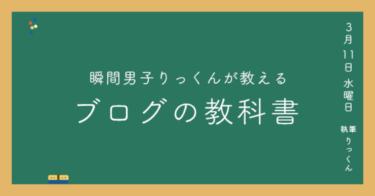 1年間「収益0円」で悩んでいた自分に届けたい「ブログの教科書」