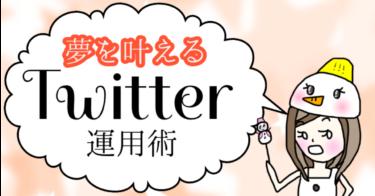 夢を叶えるTwitter運用方法【購入特典:Twitter運用コンサル】