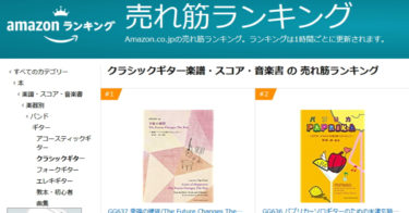 Amazonの売れ筋ランキングの『クラシックギター楽譜・スコア・音楽書』のランキング2位