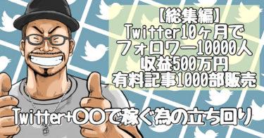 【決定版】Twitter×noteで累計500万円稼いだ王道の立ち回りと悪用厳禁な運用法