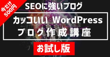 【誰でもできる】カッコいいWordPressブログ作成講座(お試し版) 【特典:自己アフィリ1時間で1万円稼ぐ方法付】