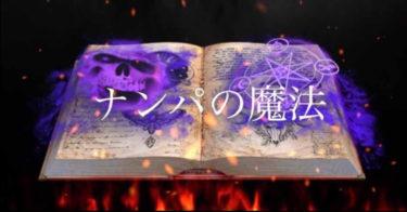 ナンパの魔法【ナンパ歴5年の僕が、魂を込めて作ったナンパの教科書】