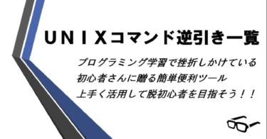 UNIXコマンド逆引き一覧 【プログラミング初心者必見!!】