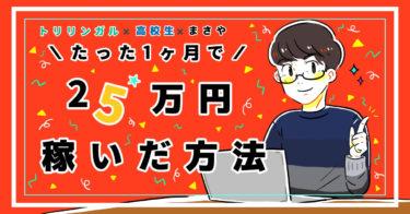【高校生が初月25万円!?】Twitter初めて1ヶ月で月収25万円達成した方法