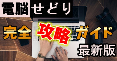 """電脳せどり""""完全攻略""""ガイド 最新版"""