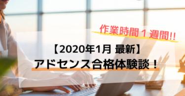 5記事で合格|アドセンス合格体験談!1週間で合格も可能【2020年最新】