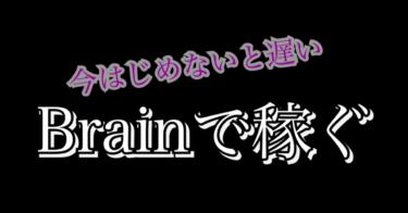 【Brain】 引きこもりこそ稼げる!?ブレインの攻略法!