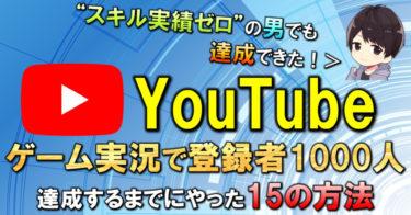 スキル実績ゼロの男でも達成できた!YouTubeゲーム実況で登録者1000人達成するためにやった15の方法
