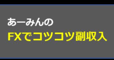 [元手1万円で始める]ほぼノーリスクで月収を1万以上増やすFX手法[大学生~20代必見]